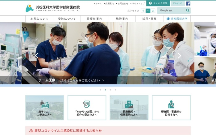 Screenshot of www.hama-med.ac.jp