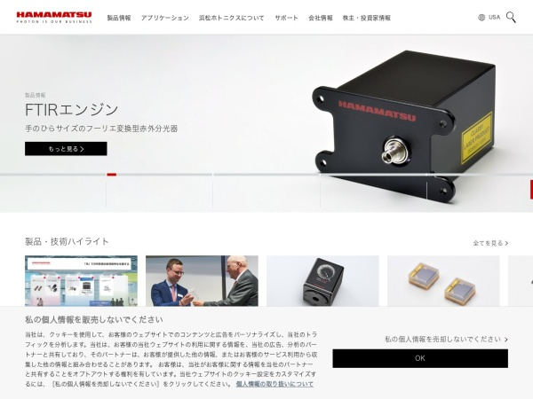 Screenshot of www.hamamatsu.com