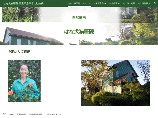 Screenshot of www.hanainuneko.com