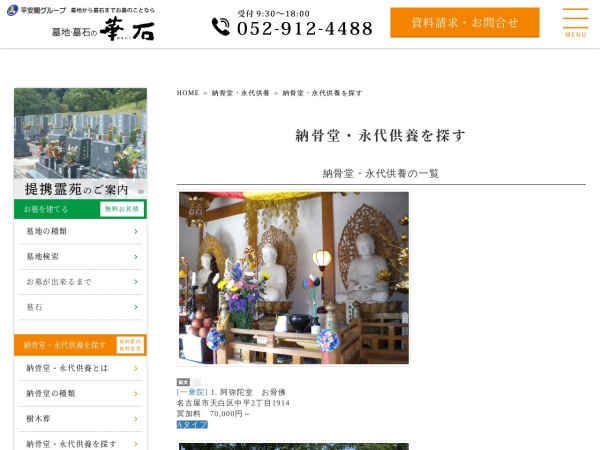Screenshot of www.hanaishi.jp