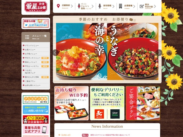Screenshot of www.hanayayohei.co.jp