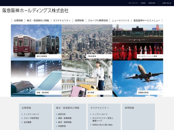 Screenshot of www.hankyu-hanshin.co.jp