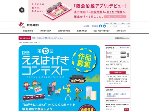 Screenshot of www.hankyu.co.jp