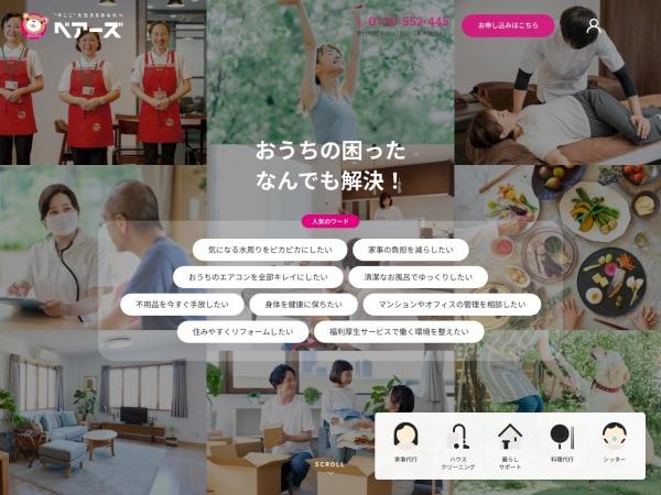 Screenshot of www.happy-bears.com