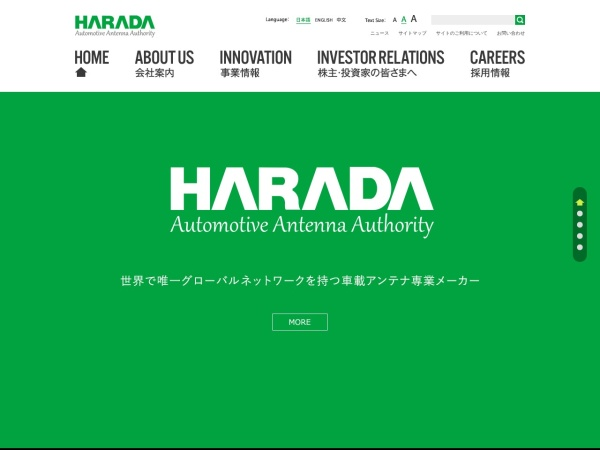 Screenshot of www.harada.com
