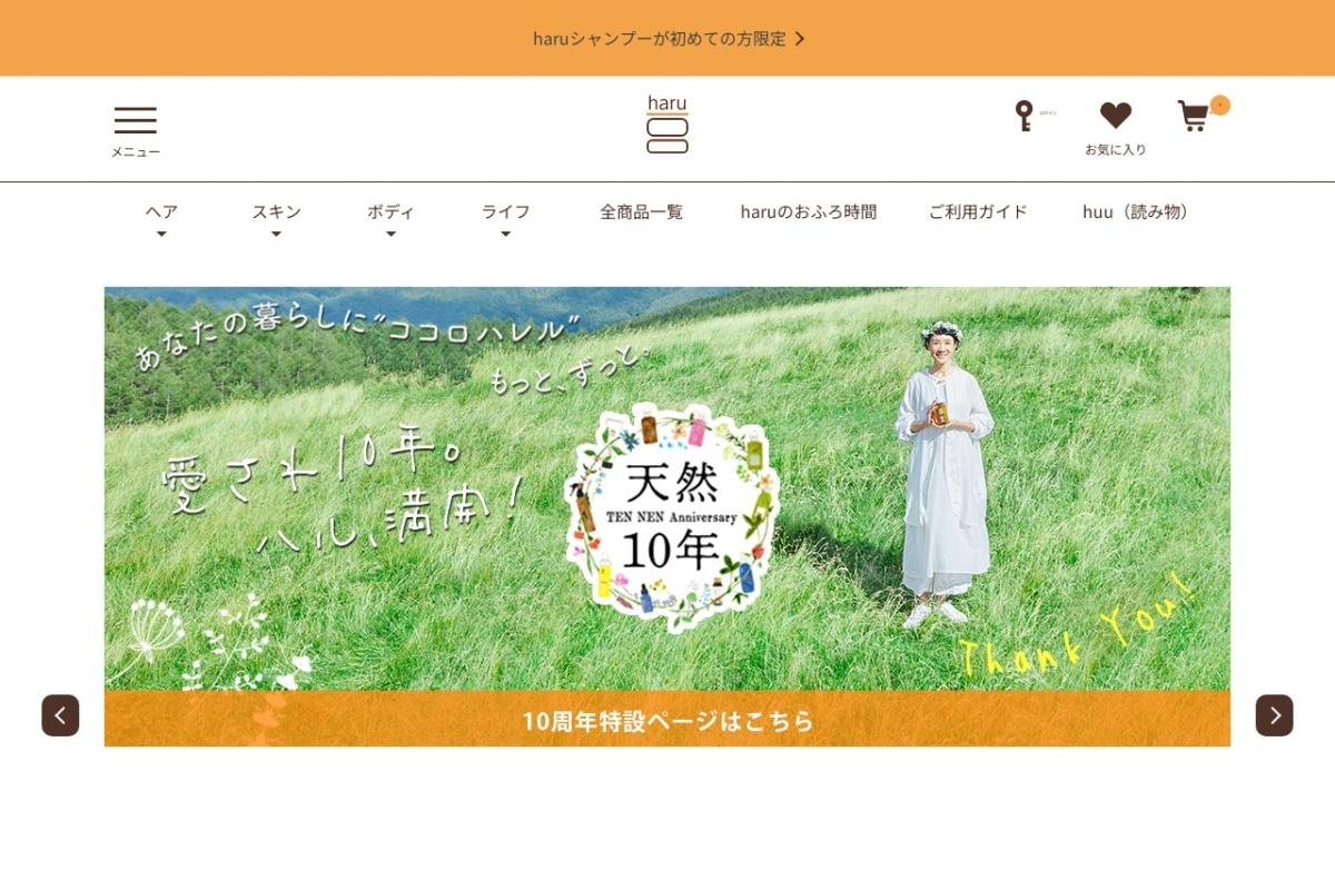 https://www.haru-shop.jp/