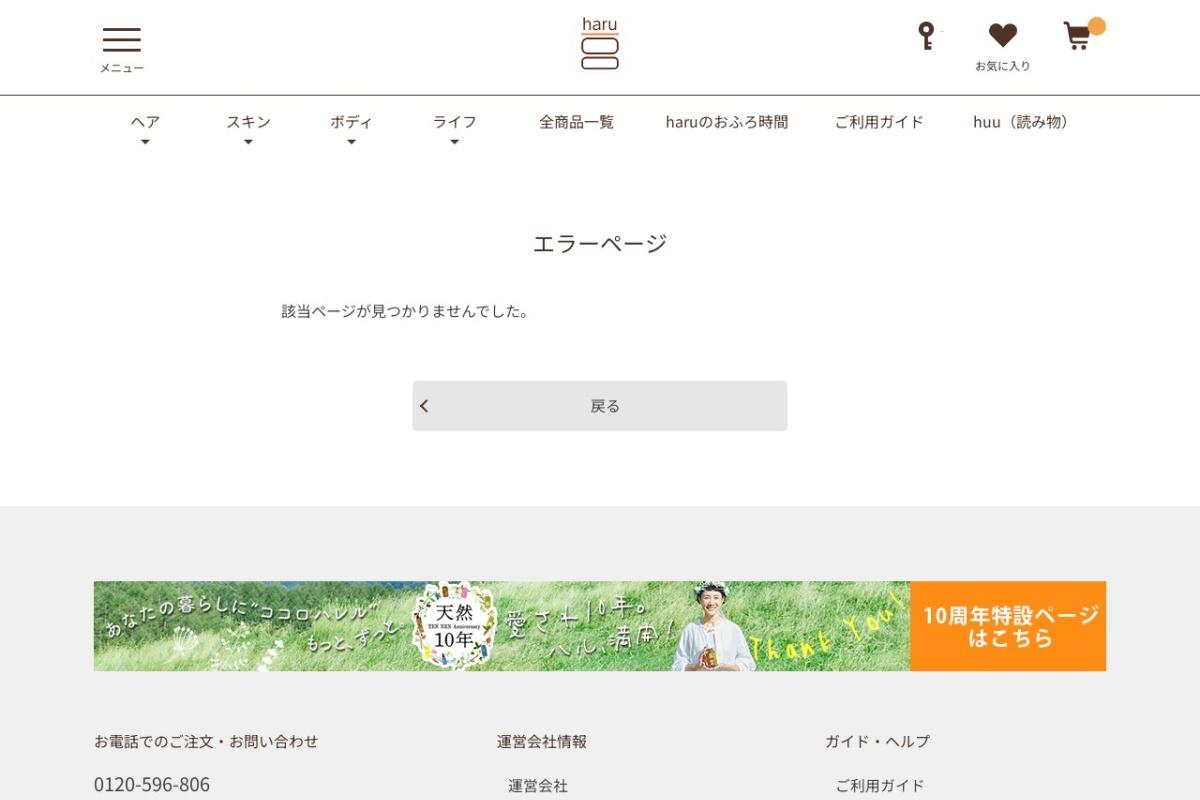 https://www.haru-shop.jp/campaign/5thbirthday/scalp.html#itemtop