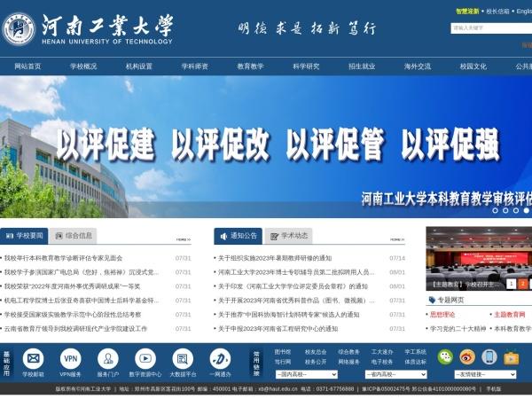 Screenshot of www.haut.edu.cn