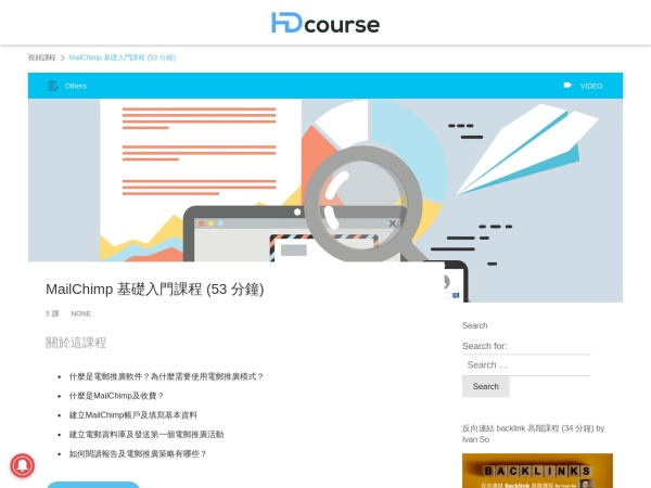 Screenshot of www.hdcourse.com