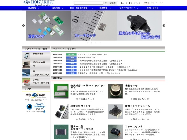 Screenshot of www.hdk.co.jp