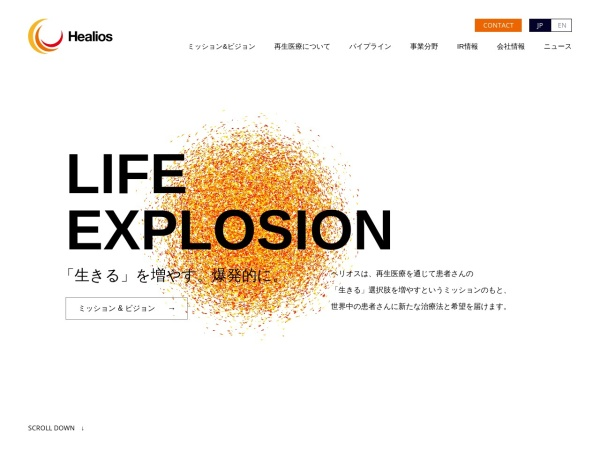 Screenshot of www.healios.co.jp