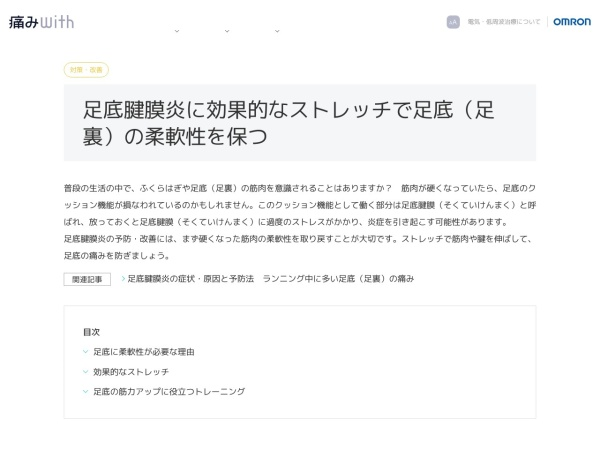 Screenshot of www.healthcare.omron.co.jp