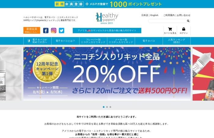 Screenshot of www.healthy-s.net