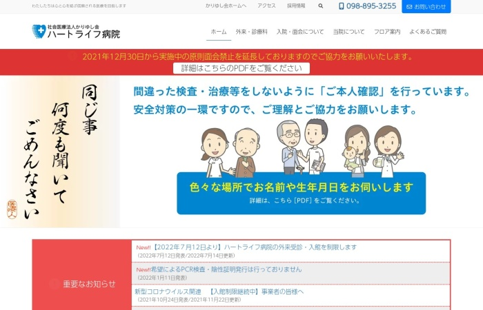 Screenshot of www.heartlife.or.jp
