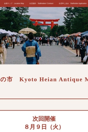 Screenshot of www.heiannominoichi.jp