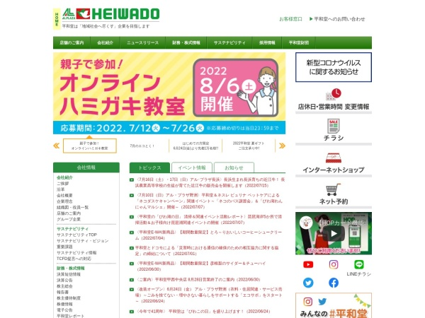 Screenshot of www.heiwado.jp