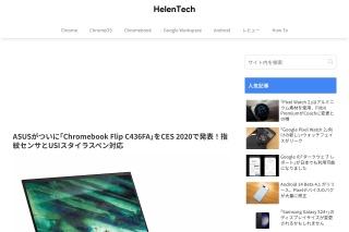 https%3A%2F%2Fwww.helentech-ASUSが「Chromebook Flip C436」のクリエイティブ向けな公式動画を公開