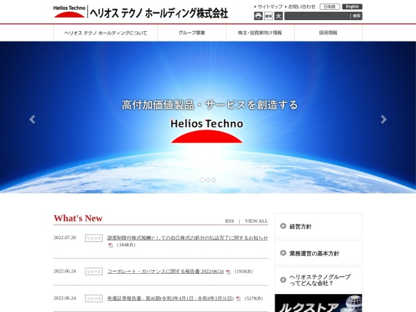 Screenshot of www.heliostec-hd.co.jp