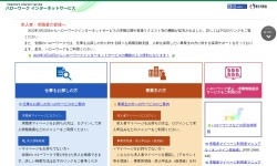 Screenshot of www.hellowork.mhlw.go.jp