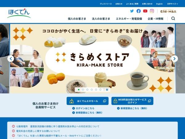 Screenshot of www.hepco.co.jp
