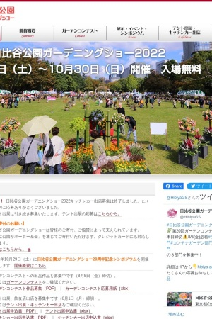 Screenshot of www.hibiya-gardening-show.com