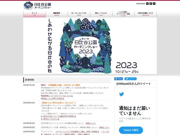 Screenshot of www.hibiya-gardening-show.com