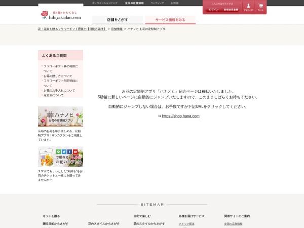 Screenshot of www.hibiyakadan.com