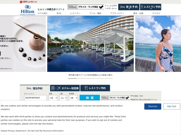 Screenshot of www.hiltonchatan.jp