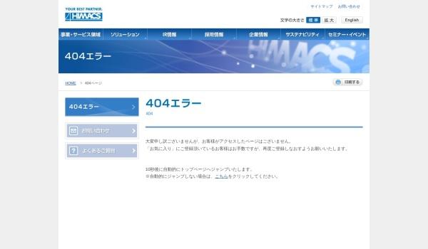 Screenshot of www.himacs.jp