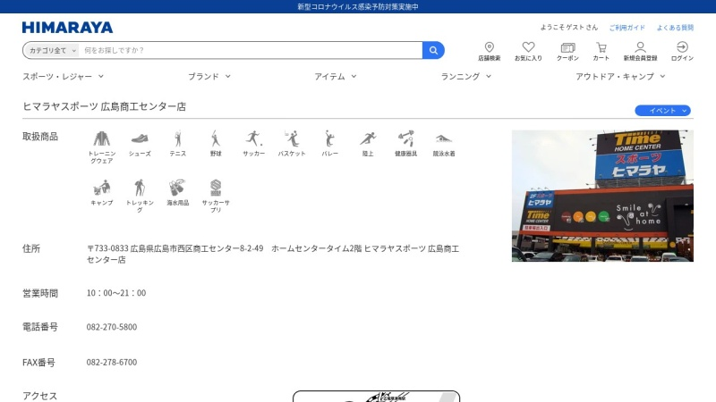 Screenshot of www.himaraya.co.jp