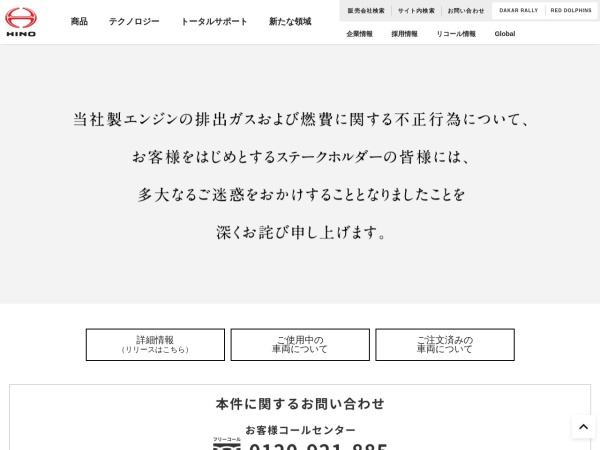 Screenshot of www.hino.co.jp
