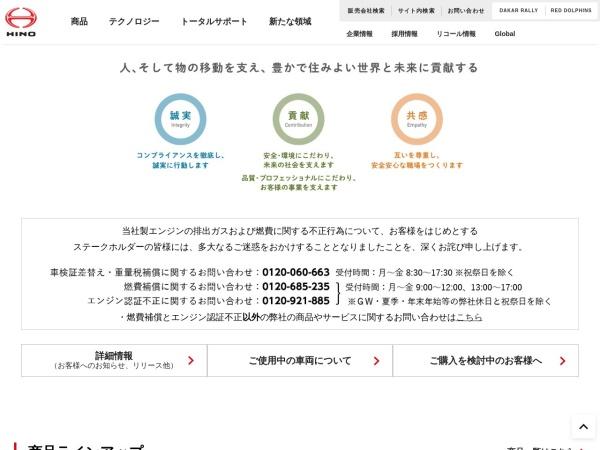 Screenshot of www.hino.co.jp
