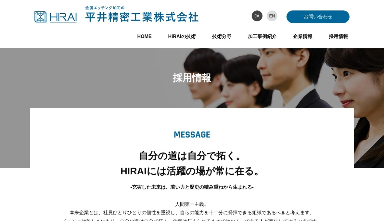https://www.hirai.co.jp/recruit/