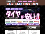 Screenshot of www.hirano-tire.co.jp