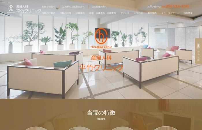 Screenshot of www.hiratake.com