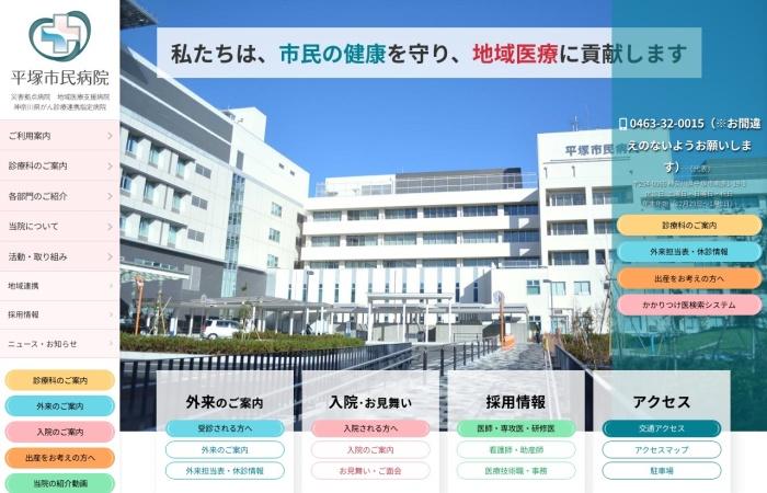 Screenshot of www.hiratsuka-city-hospital.jp