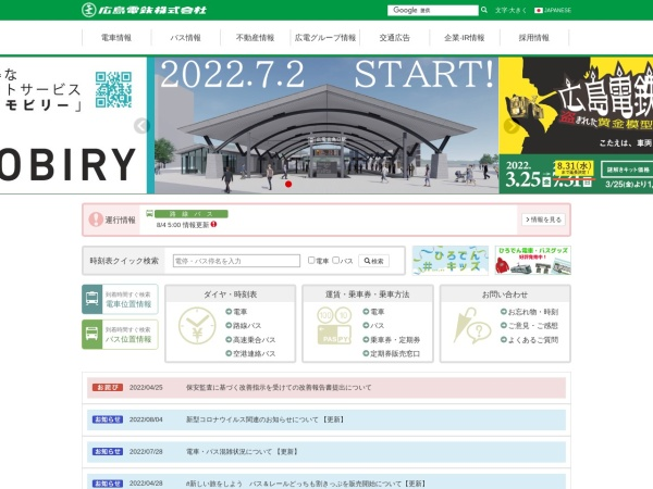 Screenshot of www.hiroden.co.jp
