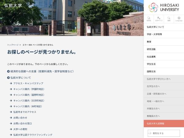 Screenshot of www.hirosaki-u.ac.jp