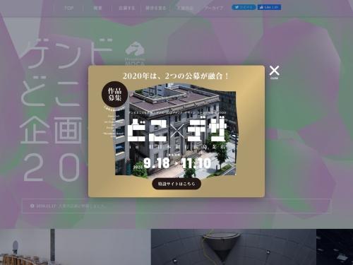 Screenshot of www.hiroshima-moca.jp