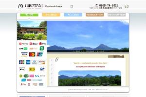Screenshot of www.hirotani-pension.com