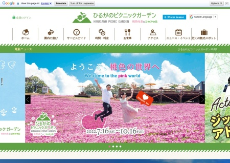 Screenshot of www.hiruganokogen.com