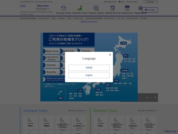 Screenshot of www.his-j.com