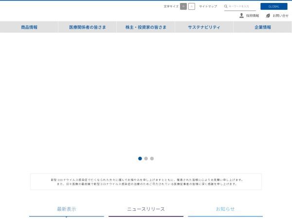 Screenshot of www.hisamitsu.co.jp
