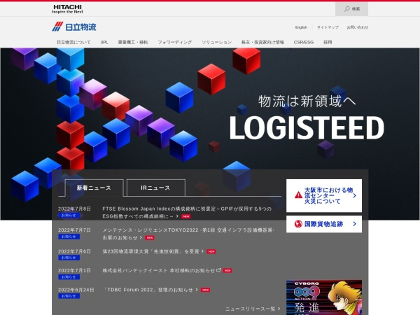 Screenshot of www.hitachi-transportsystem.com