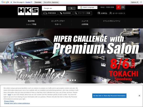 Screenshot of www.hks-power.co.jp