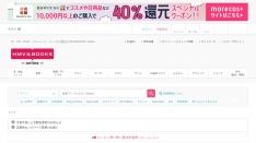 Screenshot of www.hmv.co.jp