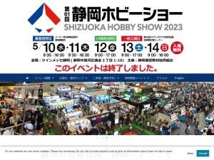 https://www.hobby-shizuoka.com/
