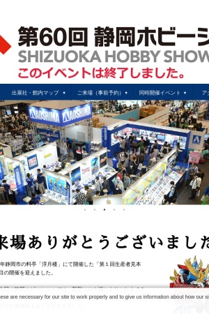 Screenshot of www.hobby-shizuoka.com
