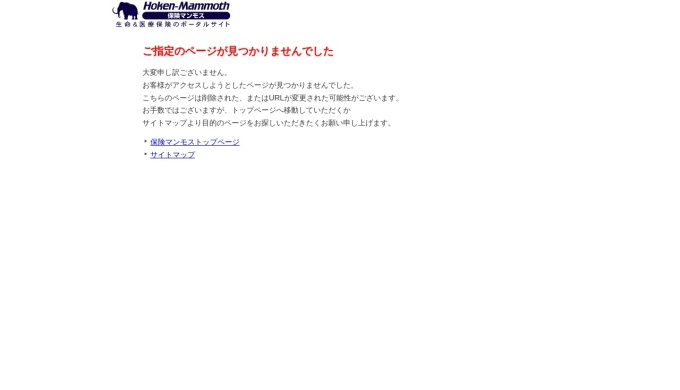 Screenshot of www.hoken-mammoth.jp