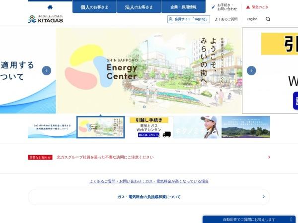 Screenshot of www.hokkaido-gas.co.jp